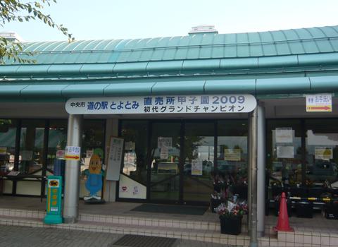 道の駅の農産物直売所 道の駅とよとみ(山梨県) 農産物直売所ポータルサイト